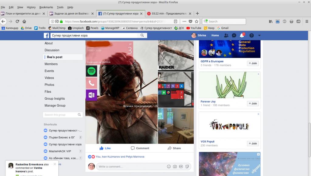 Моят браузър